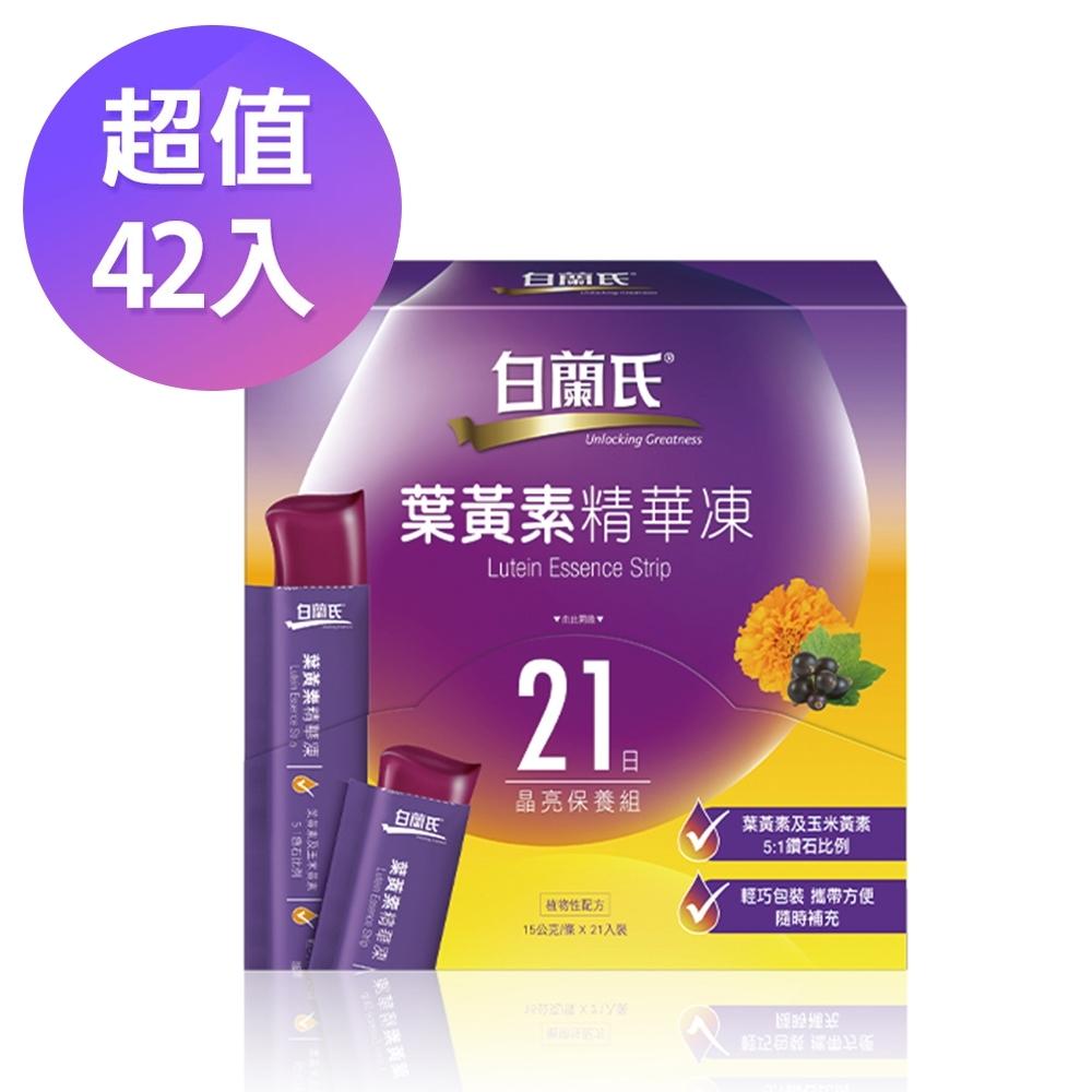 白蘭氏 葉黃素精華凍15g*42入