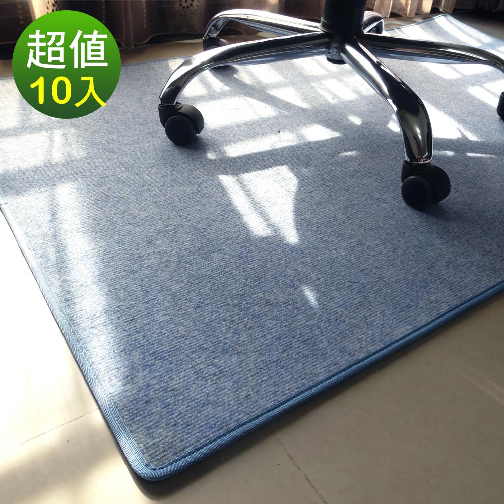 【Abuns】電腦椅專用磨毛地墊/辦公椅腳踏墊(藍色-10入)