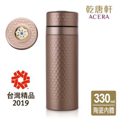 乾唐軒活瓷 金石保溫杯330ml 水晶 (5色任選)