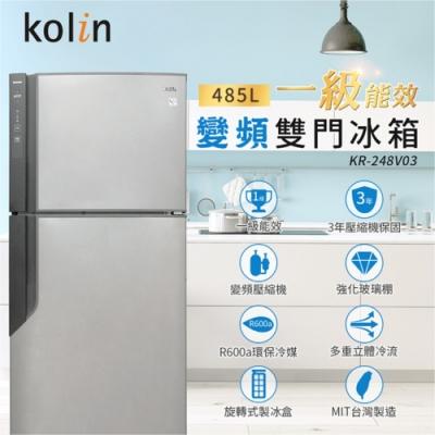 【Kolin歌林】 485L 雙門一級能效 變頻電冰箱 KR-248V03(送基本安裝/拆箱定位+舊機回收)