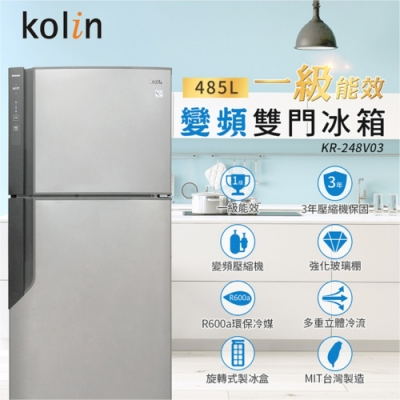 【Kolin歌林】 485L 雙門 變頻電冰箱 KR-248V03 (送基本安裝/拆箱定位+舊機回收)