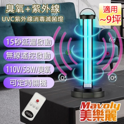 Mavoly 美樂麗 臭氧+紫外線UVC 雙效殺菌版 58W遙控消毒滅菌燈 C-0373-O3