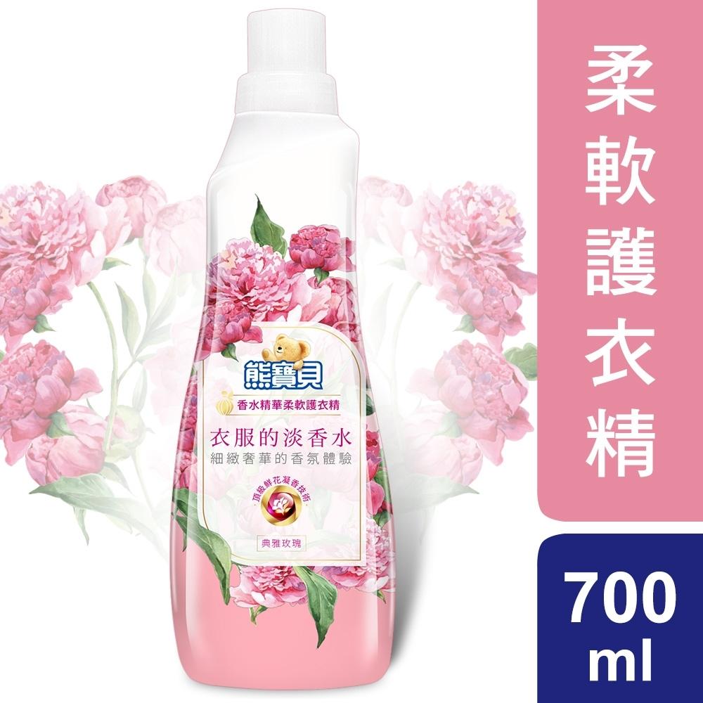 熊寶貝 香水精華柔軟護衣精 典雅玫瑰 700ml