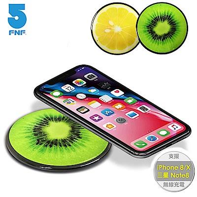 ifive超療癒水果系列鋁合金無線快速充電盤-支援9V/10W快充- 無線充電盤(奇異果)