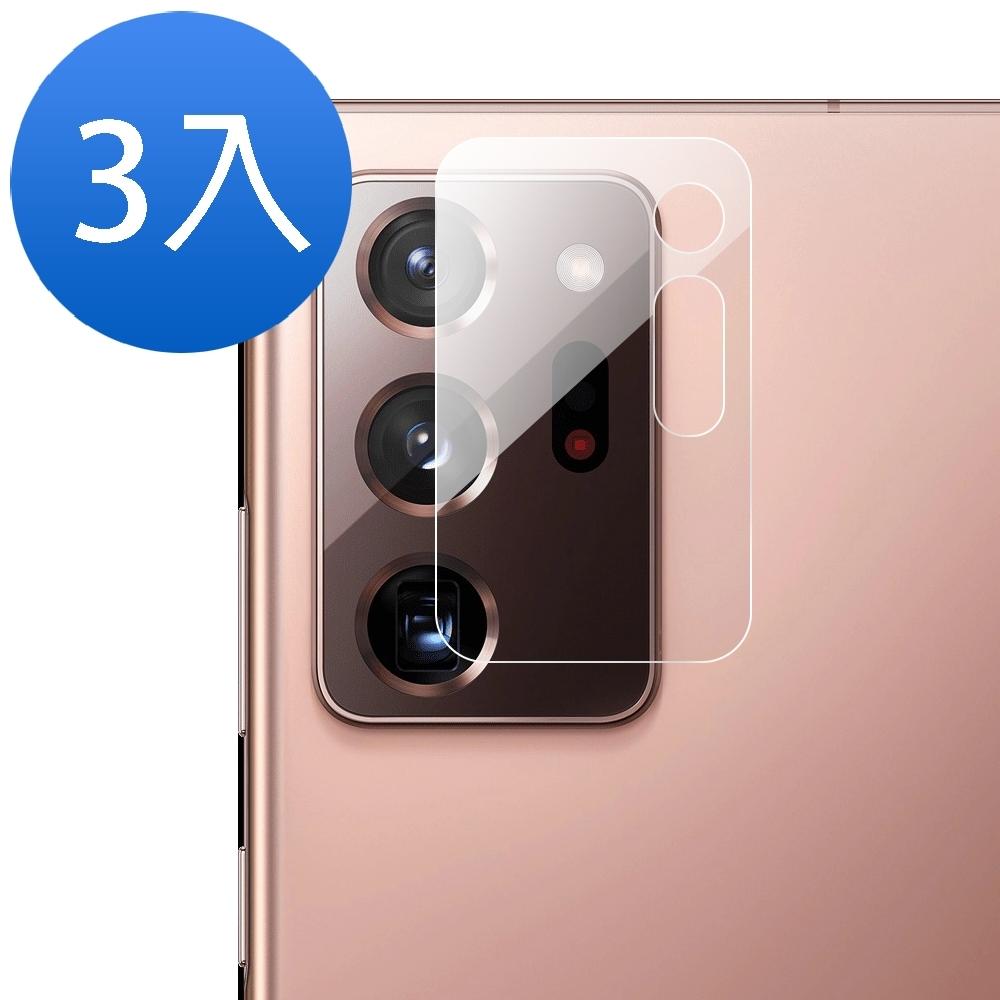 超值3入組 三星 Galaxy Note 20 Ultra 鏡頭 9H玻璃鋼化膜 透明 鏡頭保護貼 Samsung Note20 Ultra保護貼 Note20 Ultra鏡頭貼