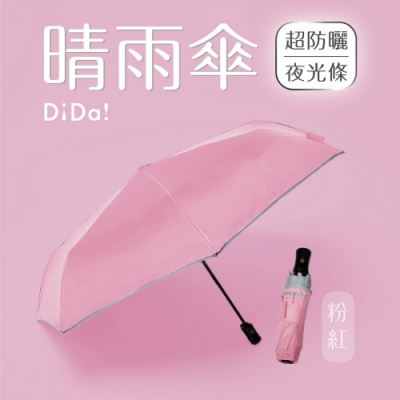 DiDa 雨傘 反光晴雨自動傘-粉紅色