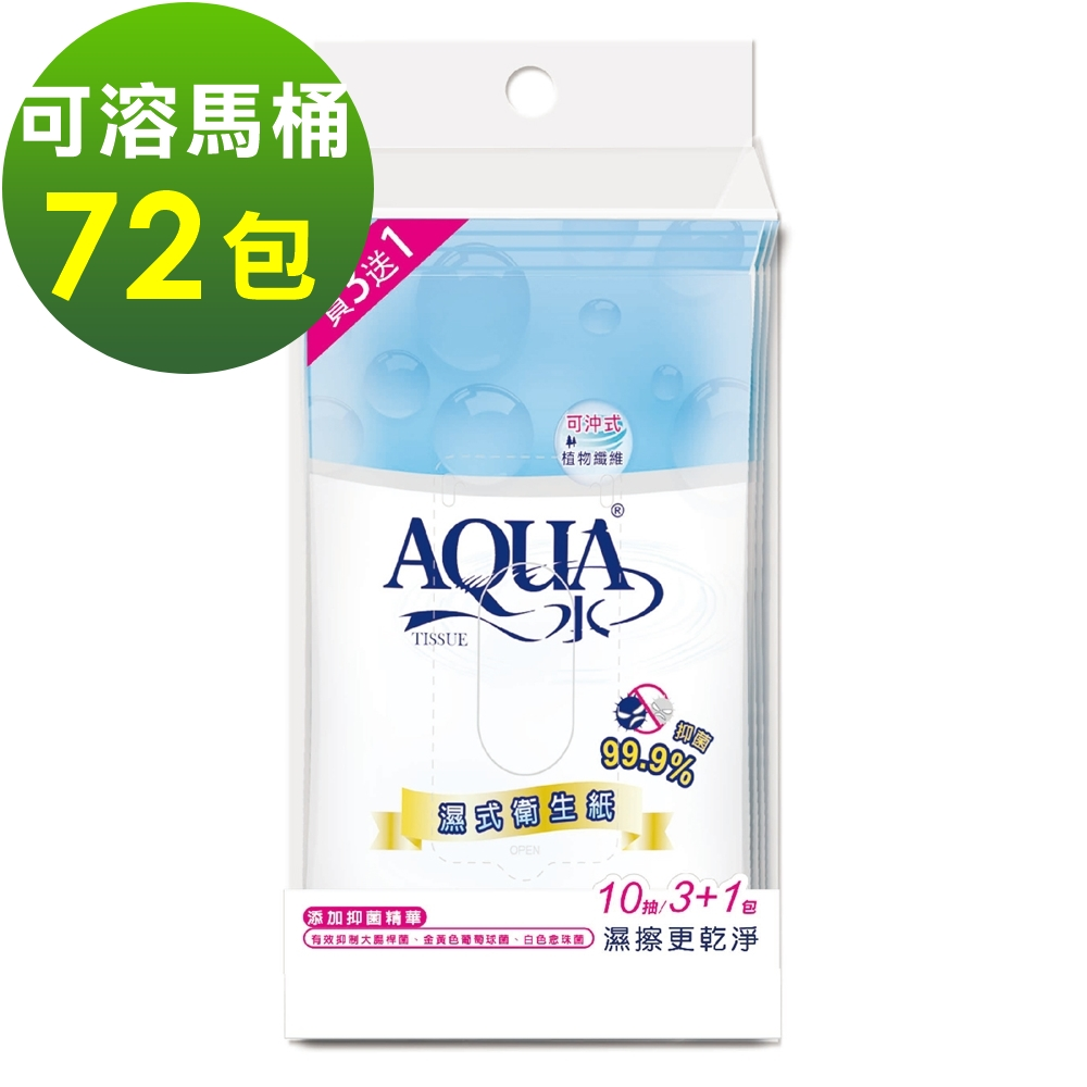 AQUA水 濕式衛生紙(10抽*3+1包x18串/箱)