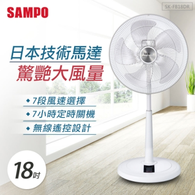 SAMPO聲寶 18吋 7段速微電腦遙控DC直流電風扇 SK-FB18DR