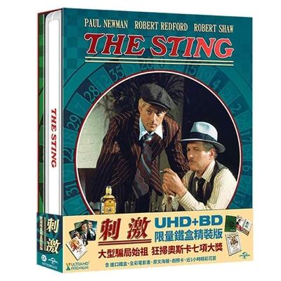 刺激 The Sting  4K UHD+BD 限量鐵盒精裝版