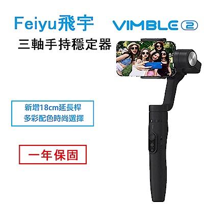 飛宇 Feiyu VIMBLE 2 手持三軸手機穩定器 - 幻夜黑 (公司貨)