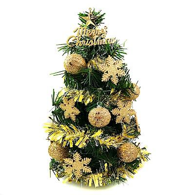 摩達客 迷你1尺(30cm)裝飾綠色聖誕樹(金球雪花系)
