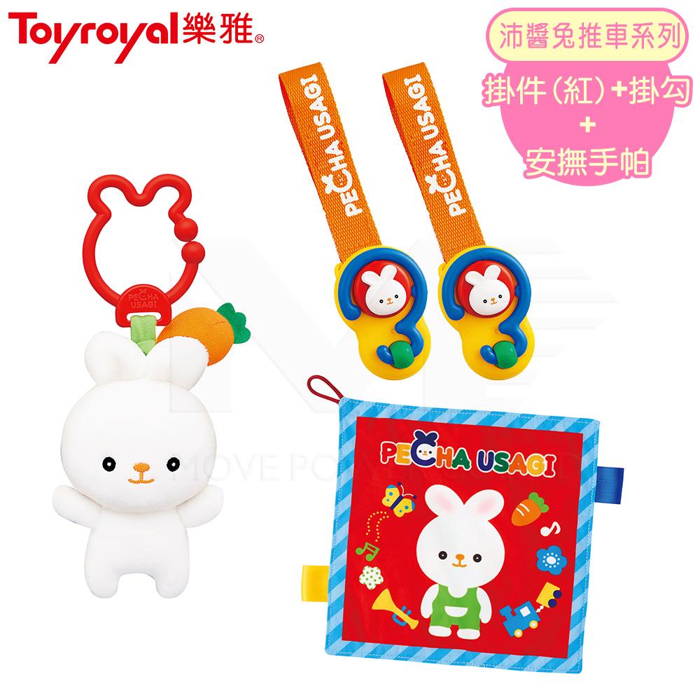 【任選】日本《樂雅 Toyroyal》沛醬兔安撫推車外出組(掛勾+吊掛玩具+安撫手帕)