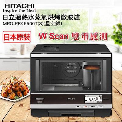 【HITACHI】日立日本原裝33L過熱水蒸氣烘烤微波爐MRO-RBK5500T