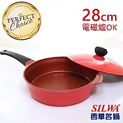 【西華SILWA】西華旋風鑄造不沾全能鍋 28cm 適用電磁爐 炒鍋 平底鍋 推薦