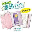 SONIC 隨身文件夾-紫白 GS-1059-V