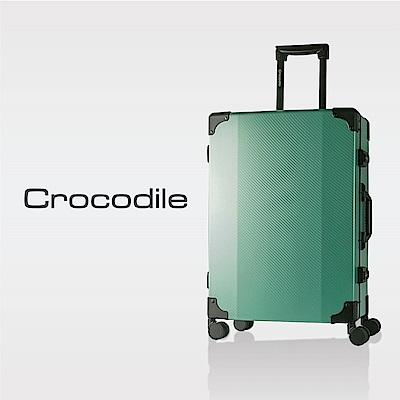 Crocodile 碳纖紋窄鋁框箱含TSA-悠活綠-20吋 0111-07020-05