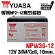 【YUASA湯淺】NPW36-12 閥調密閉式鉛酸電池12V36W /同NP7-12升級版 product thumbnail 1