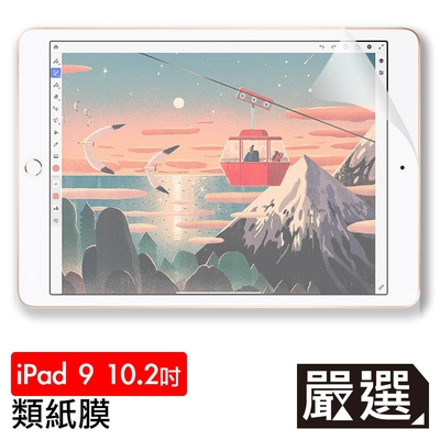 嚴選 全新2021 iPad 9 10.2吋 TPU防衝擊透明清水保護殼套
