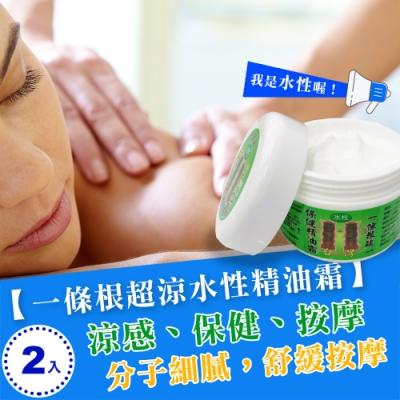 心海文物 一條根水性精油霜(100gx2入組)SH-0033