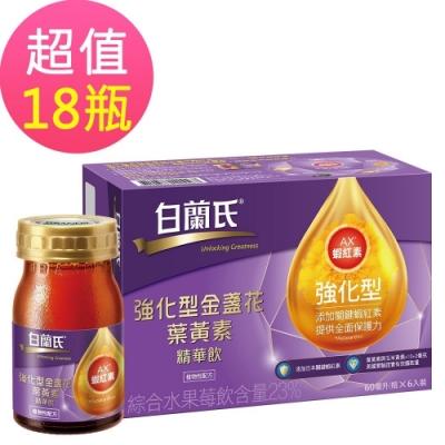 白蘭氏強化型金盞花葉黃素精華飲18入(60ml)
