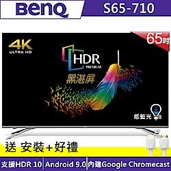 BenQ 65吋 4K HDR 安卓連網 護眼廣色域液晶顯示器 S65