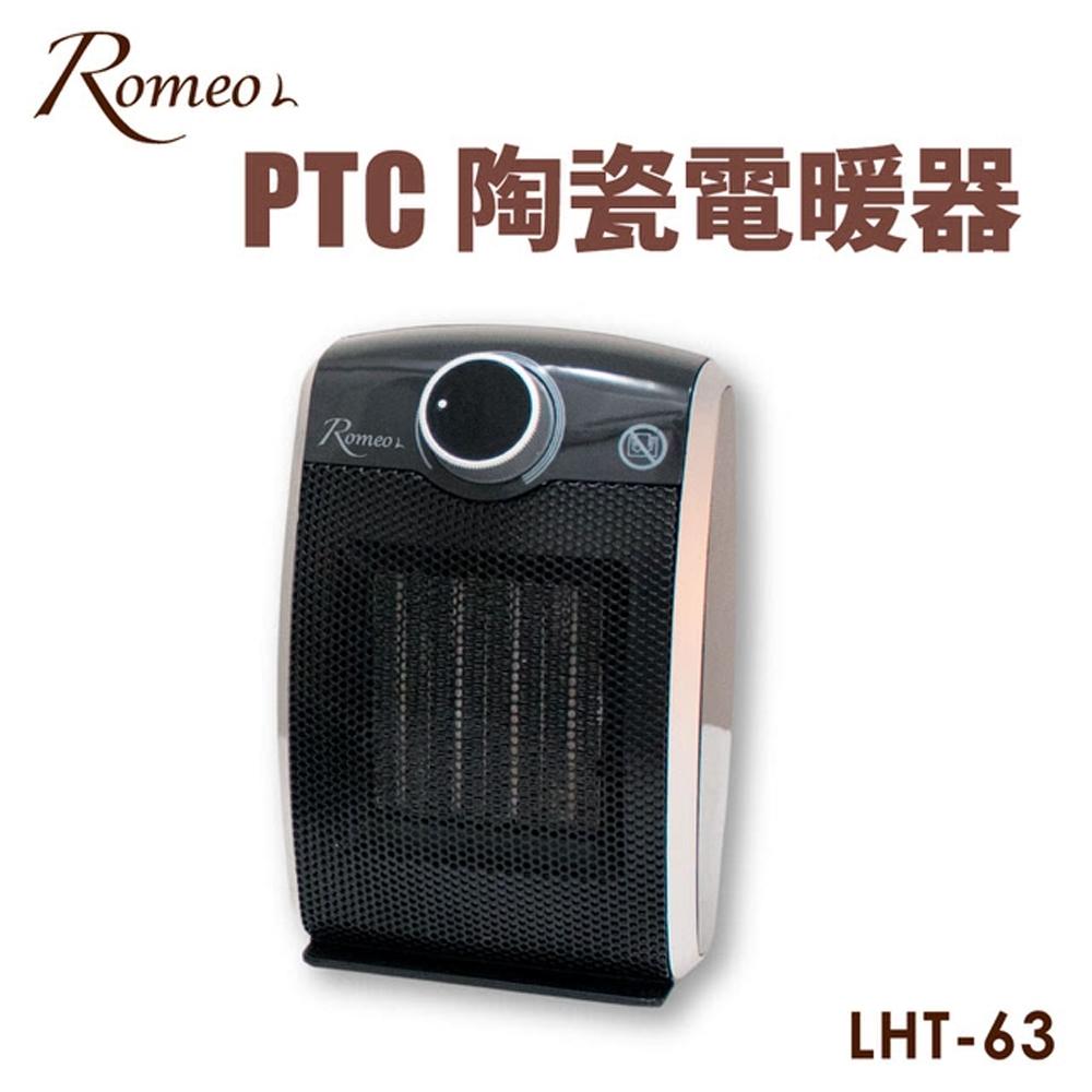 Romeo L. 微繫時光PTC陶瓷電暖器 LHT-63