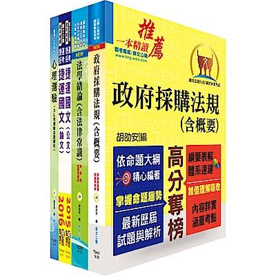 107年臺中捷運招考(採購專員)套書(贈適性評量、題庫網帳號、雲端課程)