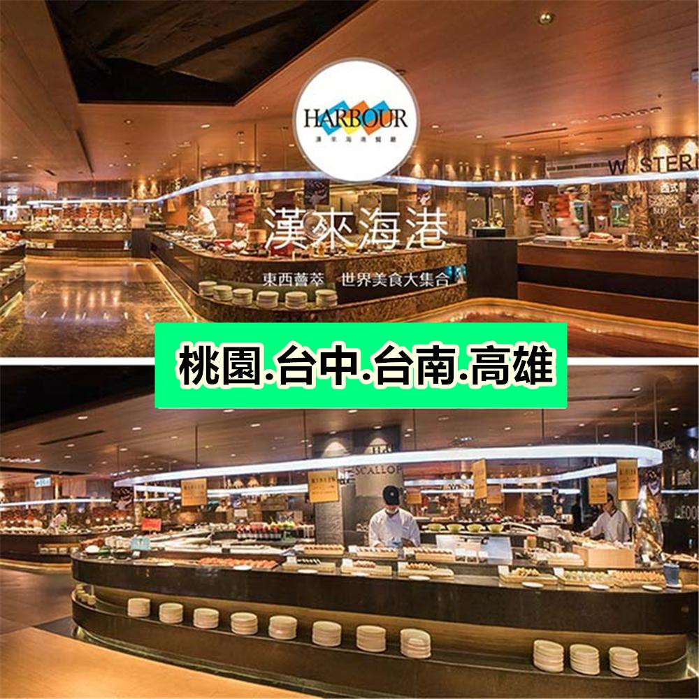 漢來海港餐廳 桃園/台中/台南/高雄 平日自助下午茶餐券1張
