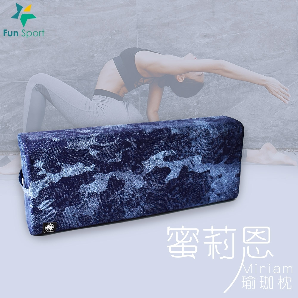 FunSport Fit 蜜莉恩瑜珈枕-Yoga Pillow