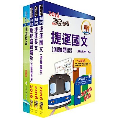 高雄捷運公司招考師級(行控管理交通組)、員級(列車駕駛一般組)套書(贈題庫網帳號1組)