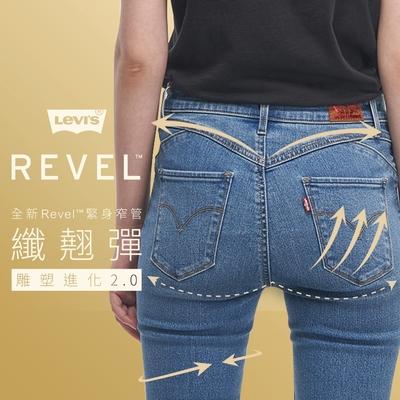 Levis 女款 Revel 高腰緊身提臀牛仔長褲 超彈力塑形布料 精工中暈染刷白 回收再造纖維