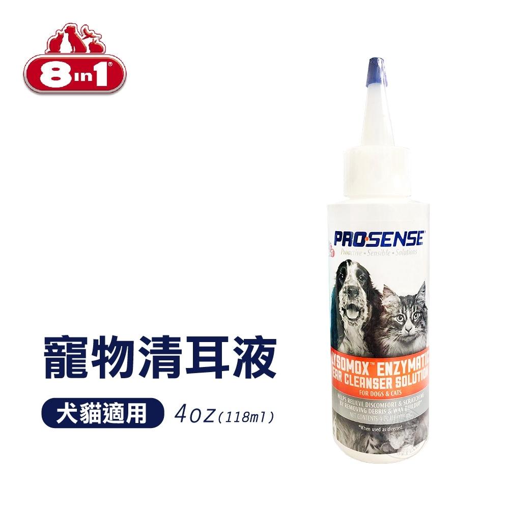 美國 8in1 PRO SENSE 長效型 寵物清耳液 (4oz/118ml) 去除 清潔 耳垢汙漬 不傷皮膚