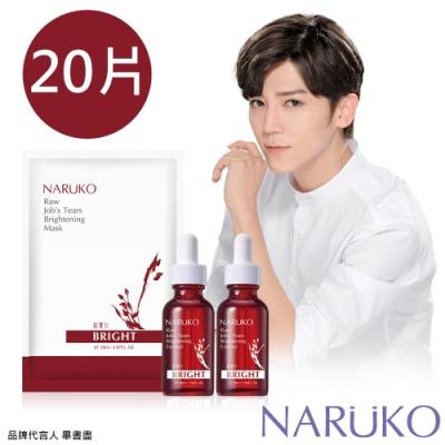 NARUKO牛爾 買1組送1組 紅薏仁健康美白精華2入+雪白面膜20入