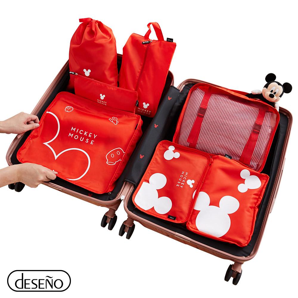 【Disney】俏皮米奇多功能旅行收納七件組-都會紅