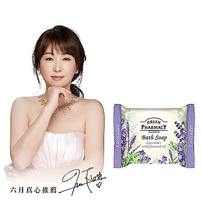 Green Pharmacy 草本肌曜 薰衣草&亞麻籽舒活皂 100g