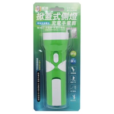 【BWW嚴選】熊讚 CY-6632 掀蓋式手電筒