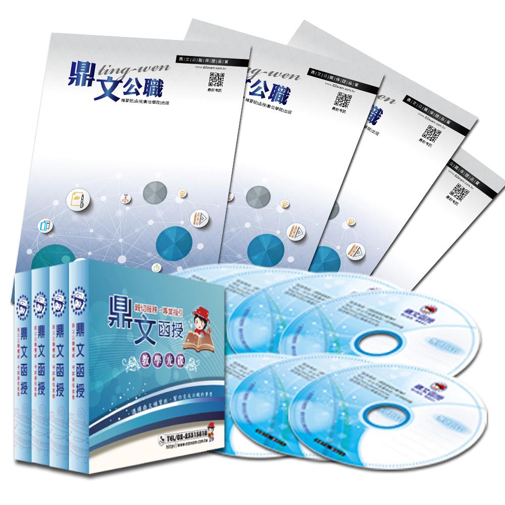 108年民航特考三等(國文(作文、公文與測驗))密集班單科DVD函授課程