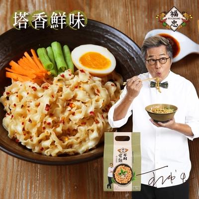 (任選) 福忠字號 眷村醬麵 塔香鮮味 110gX4包/袋 (純素)