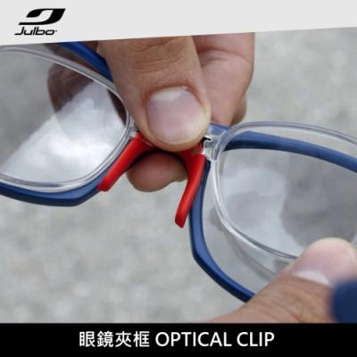 Julbo 眼鏡夾框OPTICAL CLIP