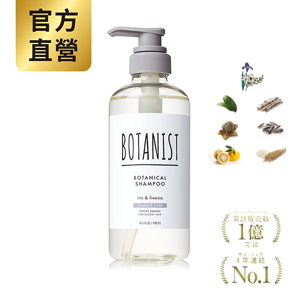 BOTANIST 植物性洗髮精(受損護理型) 鳶尾花&小蒼蘭 490ml