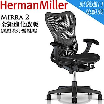 美國Herman Miller Mirra 2人體工學辦公椅 (黑框基本款-蝙蝠黑)