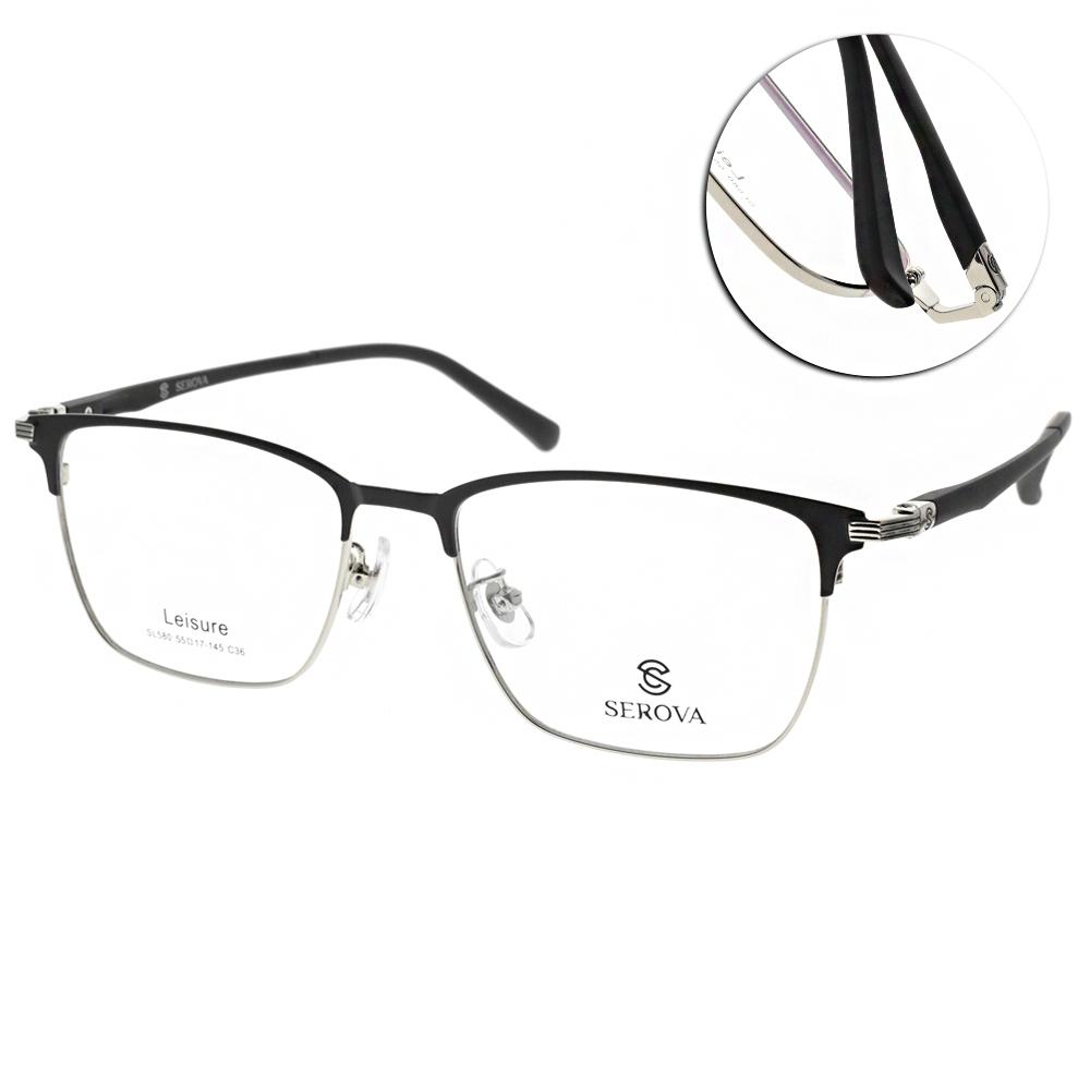 SEROVA眼鏡 百搭眉框款/  霧黑-槍  #SL580  C36