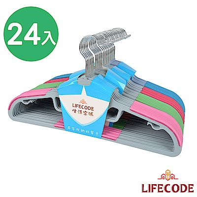 LIFECODE 乾濕兩用S型防滑衣架-顏色隨機 (24入)
