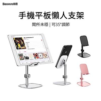 Baseus倍思 簡約手機支架 桌面懶人支架 多功能支撐架子 平板手機通用