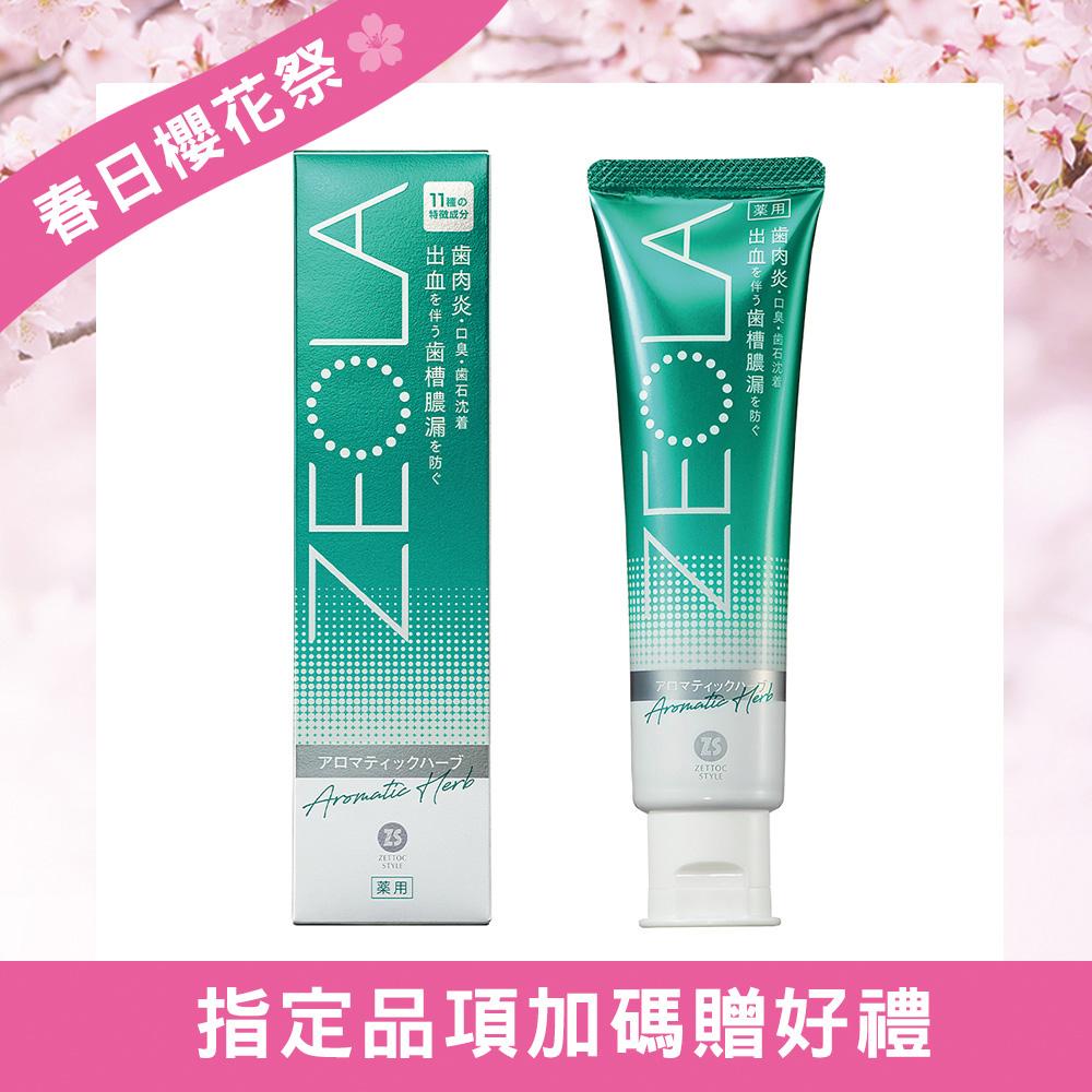日本 Zettoc ZEOLA 閃亮全效牙膏-草本清 100g