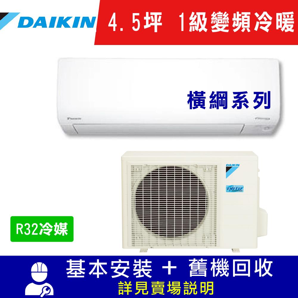 大金 4.5坪 1級變頻冷暖冷氣 RXM28SVLT/FTXM28SVLT 橫綱系列