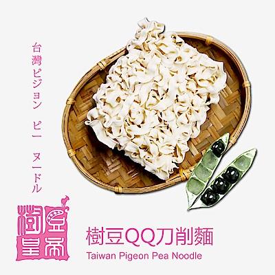 樹豆皇帝 樹豆QQ刀削麵(六入/袋)