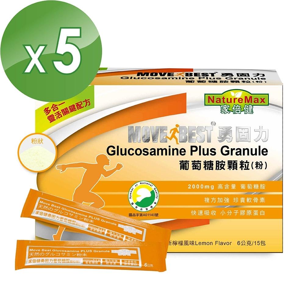 NatureMax家倍健 勇固力葡萄糖胺粉(15包/盒x5盒)
