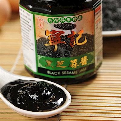 寧記 黑芝麻醬(280g/罐,共兩罐)