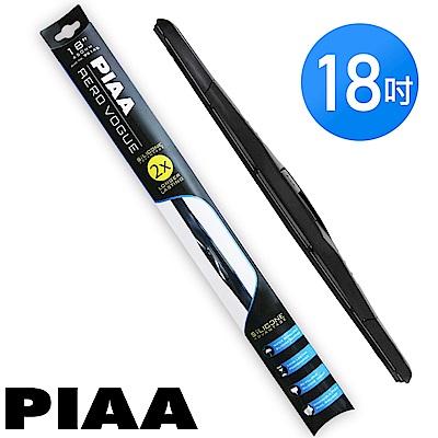 日本PIAA雨刷 18吋/450mm 次世代VOGUE (三節雨刷)
